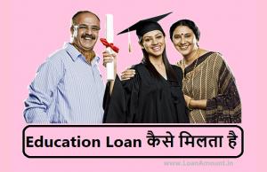 Education Loan Kaise Milta Hai